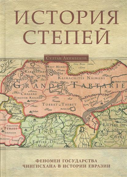 История степей: феномен государства Чингисхана в истории Евразии