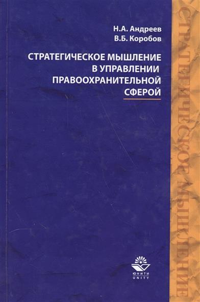Андреев Н., Коробов В. Стратегическое мышление в управлении правоохранительной сферой