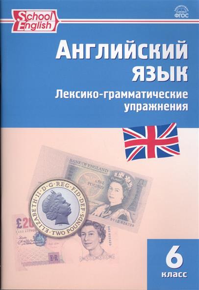 Сборник Лексико-грамматических Упражнений По Английскому 8 Класс Решебник