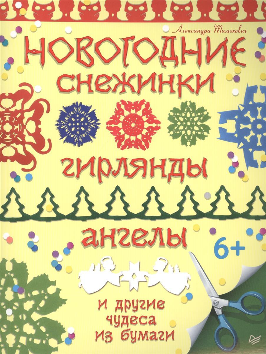 Новогодние снежинки гирлянды ангелы и другие чудеса из бумаги