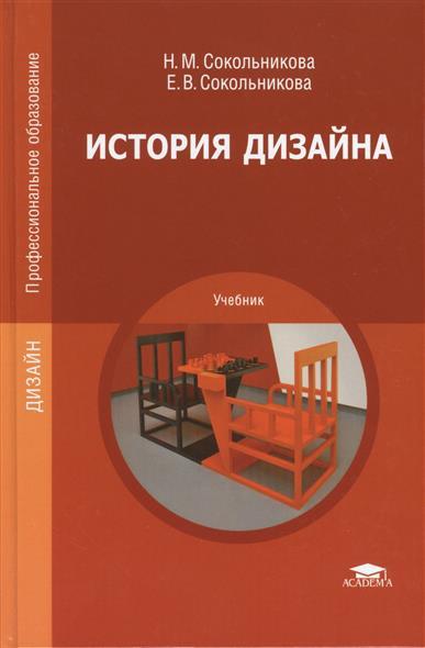 История дизайна. Учебник