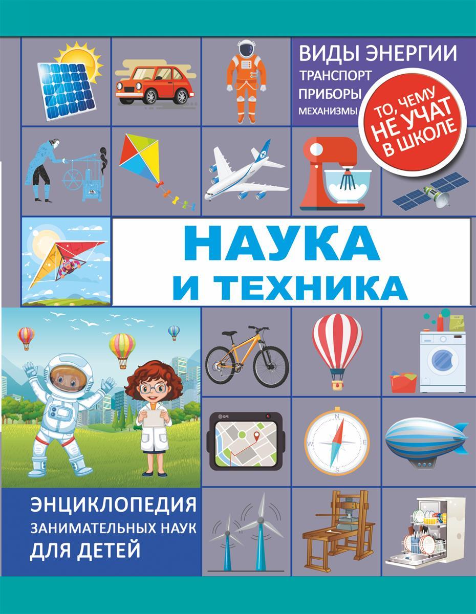Мерников А., Лобанова Л. Наука и техника отсутствует наука и техника 07 2011