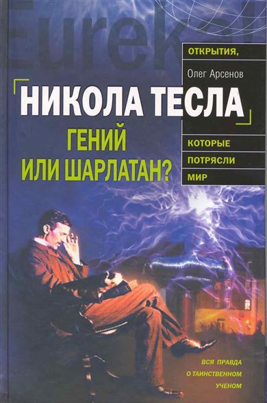 Никола Тесла Гений или шарлатан