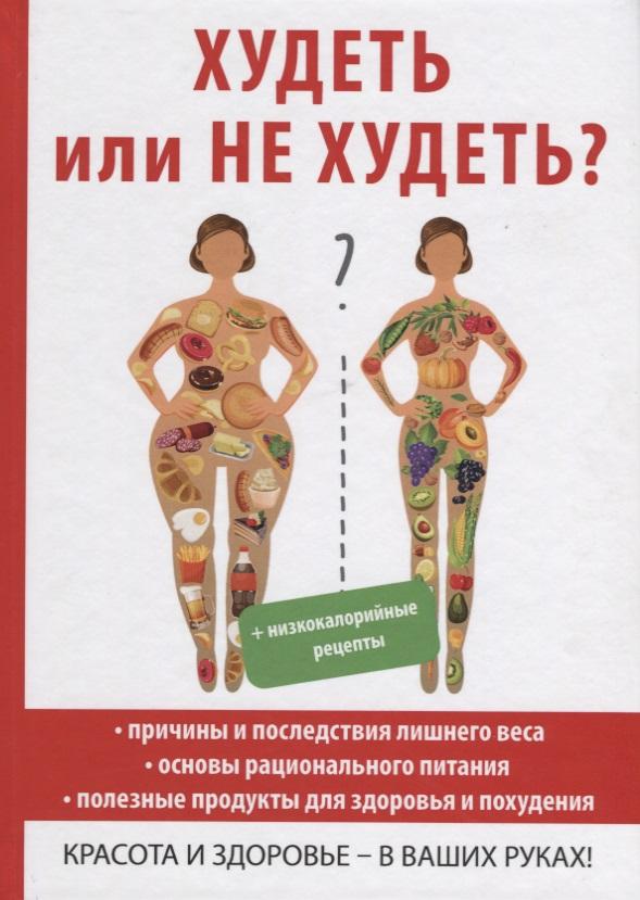 Новиченкова Е. Худеть или не худеть?
