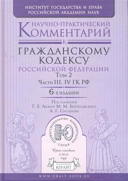 Научно-практ. комм. к ГК РФ т.2/2тт Ч.3 4 ГК РФ