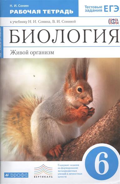 Биология. Живой организм. 6 класс. Рабочая тетрадь к учебнику Н.И. Сонина, В.И. Сониной