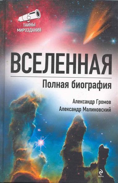 Вселенная Полная биография