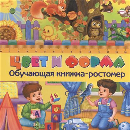 Гурская О. Цвет и форма. Обучающая книжка-ростомер