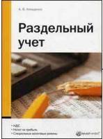 Анищенко А. Раздельный учет