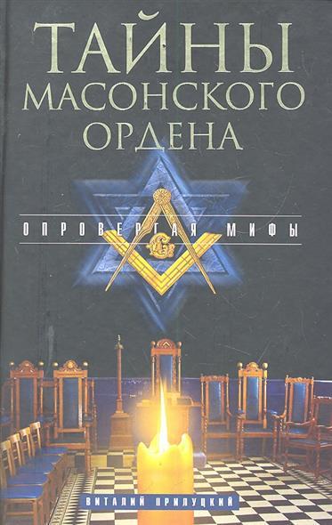 Тайны масонского ордена Опровергая мифы