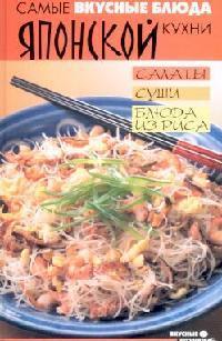 Гогитидзе Н. Самые вкусные блюда японской кухни Салаты суши блюда из риса плотникова т такие вкусные салаты…