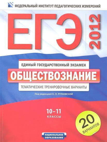 ЕГЭ-2012 Обществознание Темат. трен. варианты 20 вар.