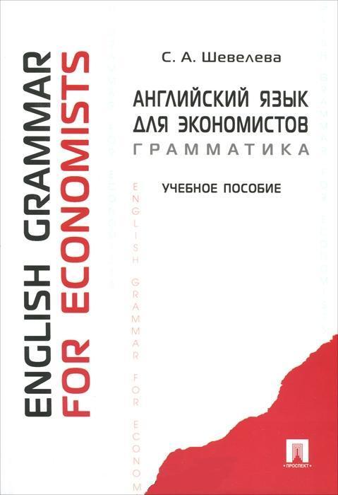 Решебник Соловьев Шевелев