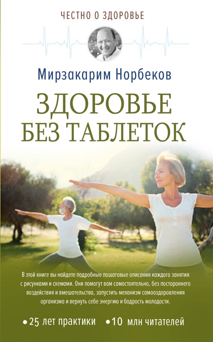Норбеков М. Здоровье без таблеток коновалов с чесноков д в движении здоровье 3 комплекса упражнений вместо таблеток возраст не помеха