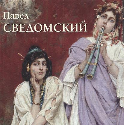 Павел Сведомский