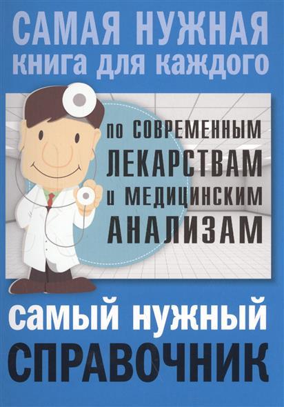 Лазарева Л., Лазарев А. Самый нужный справочник по современным лекарствам и медицинским анализам лазарева и лось в облаке