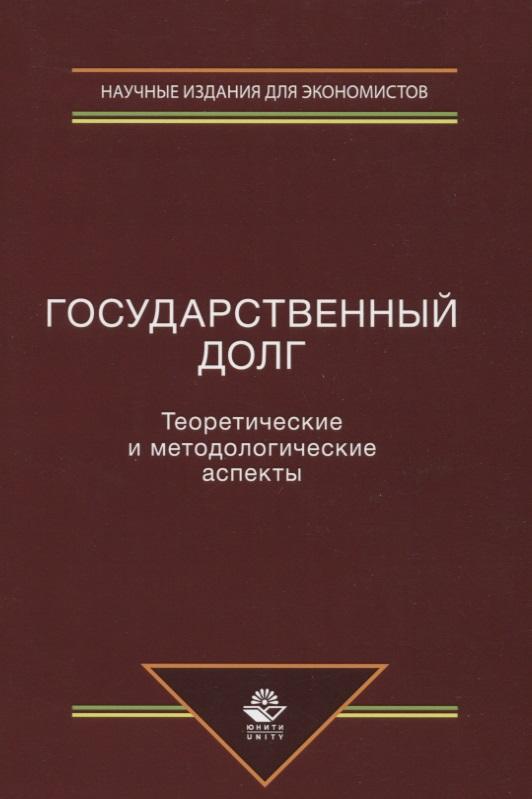 Государственный долг. Теоретические и методологические аспекты от Читай-город