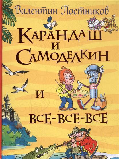 Постников В. Карандаш и Самоделкин и все-все-все постников в карандаш и самоделкин на острове фантастических растений