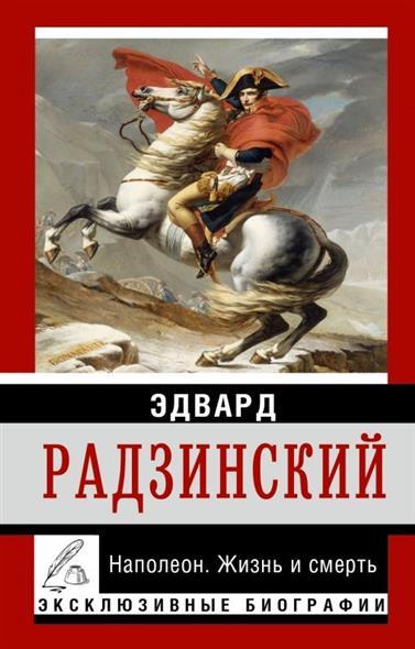 Наполеон. Жизнь и смерть