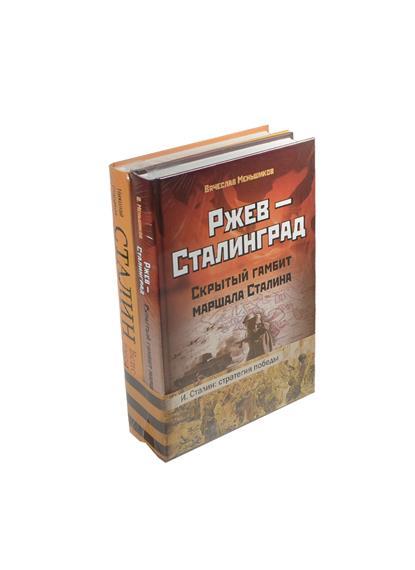 Ржев - Сталинград. Скрытый гамбит маршала Сталина + Сталин. Вспоминаем вместе (комплект из 2-х книг в упаковке)