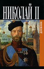 Николай 2 Дневник