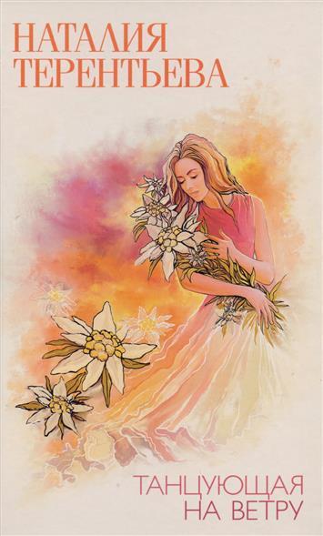 Терентьева Н. Танцующая на ветру книги издательство аст танцующая на ветру