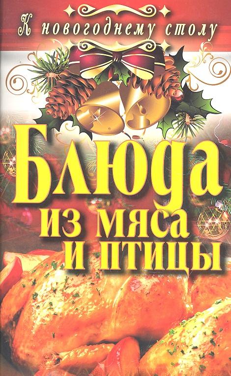 Сосновская А. Блюда из мяса и птицы