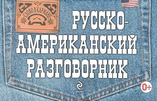Лихошерстов Е. Русско-американский разговорник ISBN: 9785699602834 лазарева е сост русско немец разговорник
