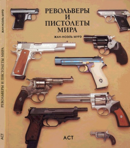 Револьверы и пистолеты мира