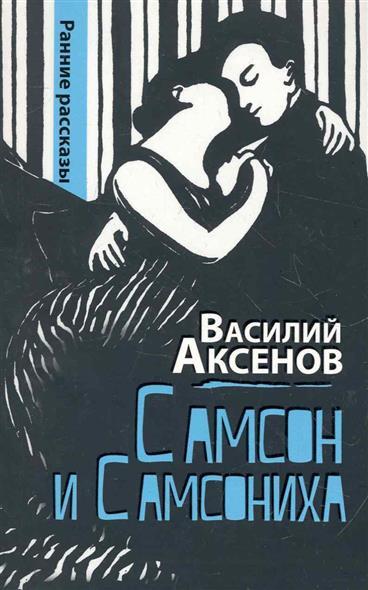 Самсон и Самсониха