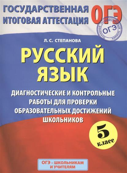 Степанова Л.: Русский язык. 5 класс. Диагностические и контрольные работы для проверки образовательных достижений школьников