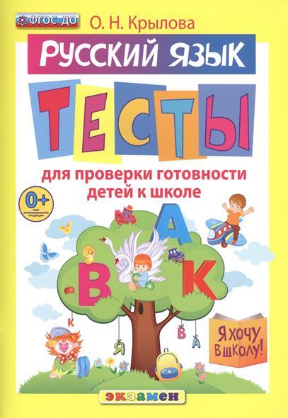 Крылова О.: Русский язык. Тесты для проверки готовности детей к школе. 10 вариантов заданий. Критерии оценок. Контрольные ответы. Образец выполнения тестовых заданий