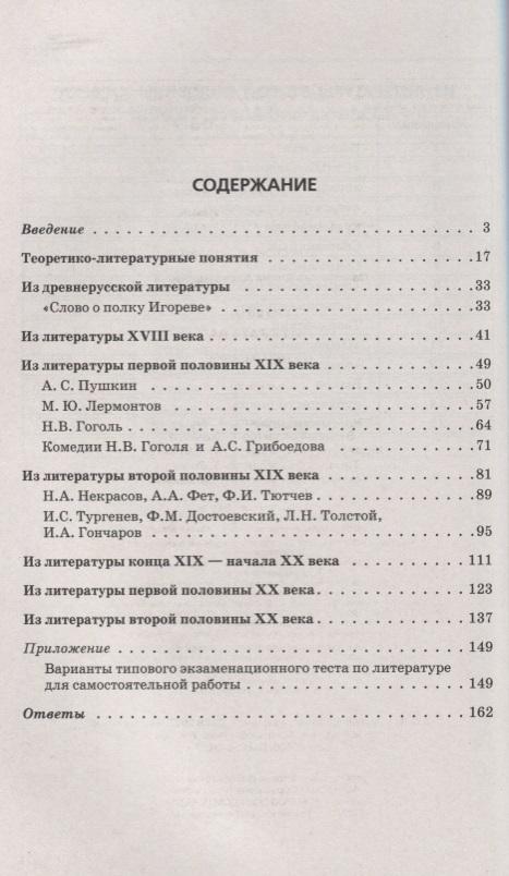 Сборник задач по математике для 6 класса е п кузнецова и др 2018 скачать