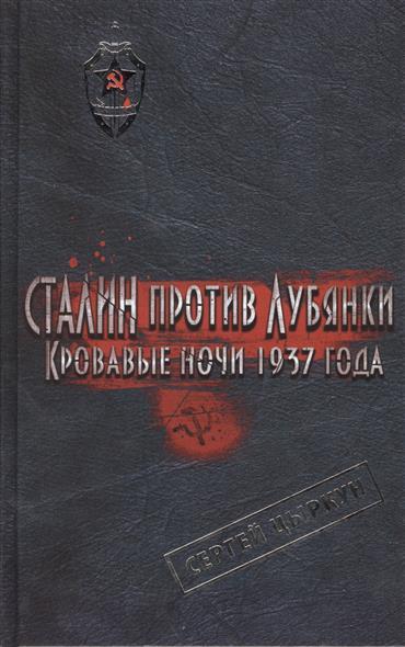 Сталин против Лубянки. Кровавые ночи 1937 года