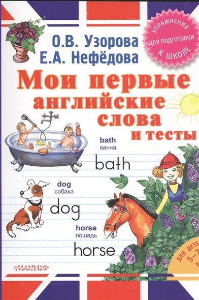 Мои первые английские слова и тесты. Упражнения для подготовки к школе. Для детей 5-7 лет