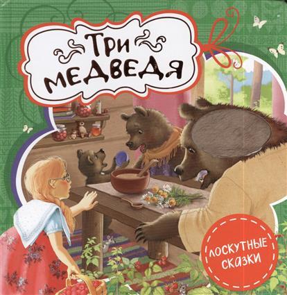 Толстой Л. Три медведя три медведя три медведя кофточка happy animals молочная с мишкой