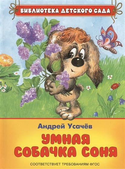 Усачев А. Умная собачка Соня ISBN: 9785353072874 усачев а умная собачка соня