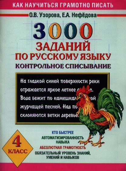 3000 заданий по русскому языку. Контрольное списывание. 4 класс