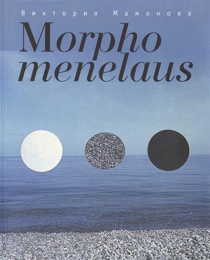 Мамонова В. Morpho menelaus мамонова в morpho menelaus