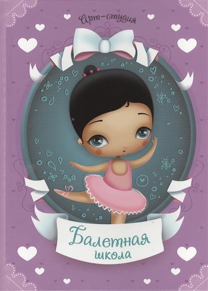 Балетная школа. В книге ты найдешь: 180 наклеек. Дневничек для секретов. 17 листов для раскрашивания. 3 бумажные куклы. Твой шкаф