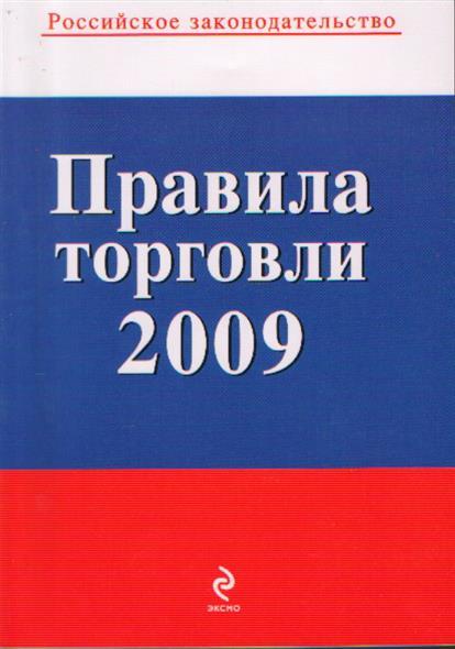 Правила торговли 2009