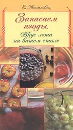 Молоховец Е. Запасаем ягоды Вкус лета на вашем столе олег ольхов рыба морепродукты на вашем столе