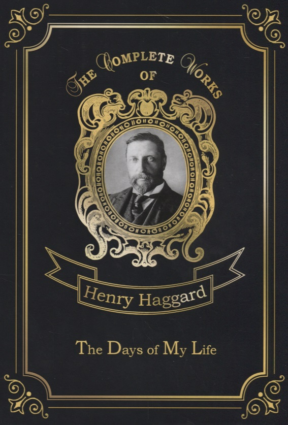 Haggard H. The Days of My Life india hicks a slice of england
