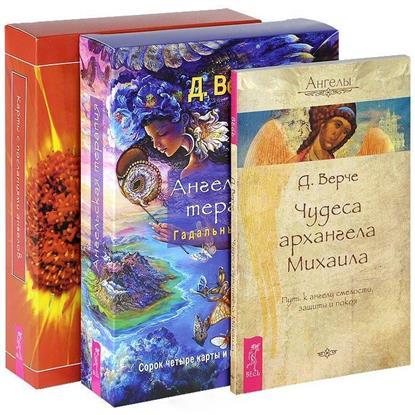 Верче Д. Чудеса архангела Михаила. Карты с посланиями ангелов (+карты). Ангельская терапия (+карты) (комплект из 3 книг+ 2 колоды карт)