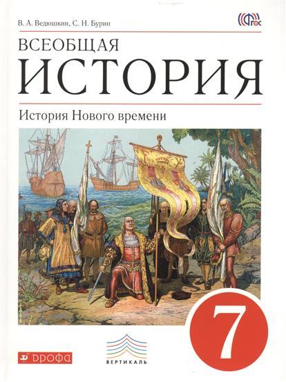 Всеобщая история: История Нового времени. 7 класс. Учебник