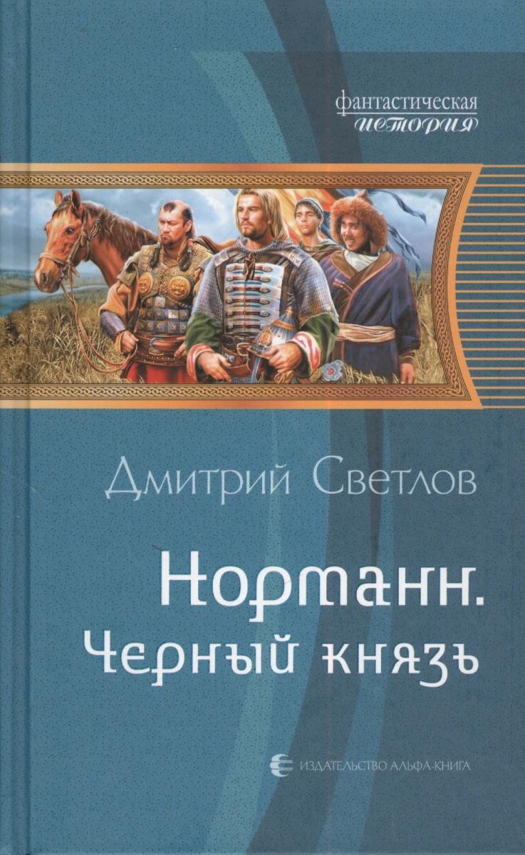 Светлов Д. Норманн. Черный князь ISBN: 9785992215908 светлов и рельеф памяти