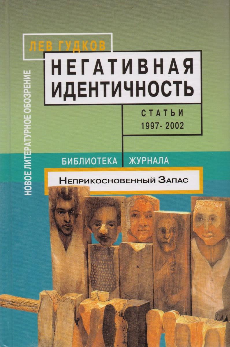 Негативная идентичность Статьи 1997-2002 гг.