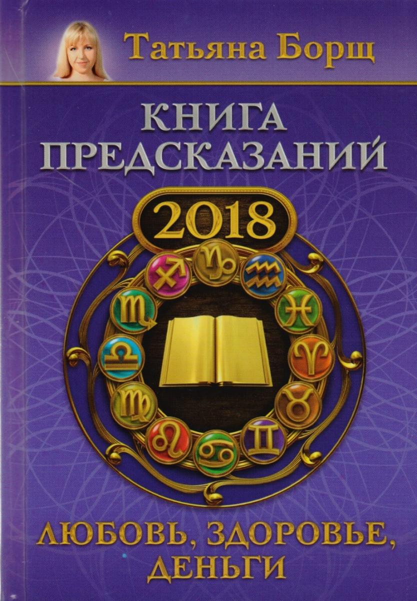 Книга предсказаний на 2018 год. Любовь, здоровье, деньги от Читай-город