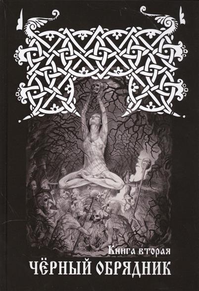 Черный обрядник. Книга первая