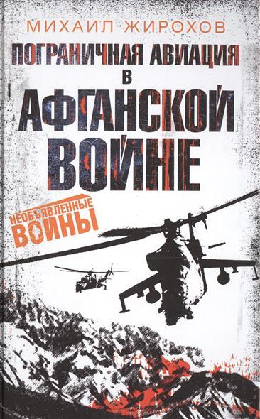 Жирохов М. Пограничная авиация в Афганской войне